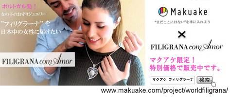ポルトガルのフィリグラーナを日本中の皆さんに届けたい!!